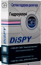 DiSPY-Гидроуклон