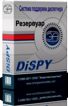 DiSPY-Резервуар
